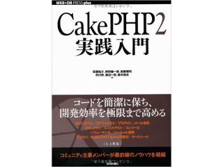 PHPのフレームワークを学んでみよう!!先ずはCakePHP2 実践入門の書籍を購入!!